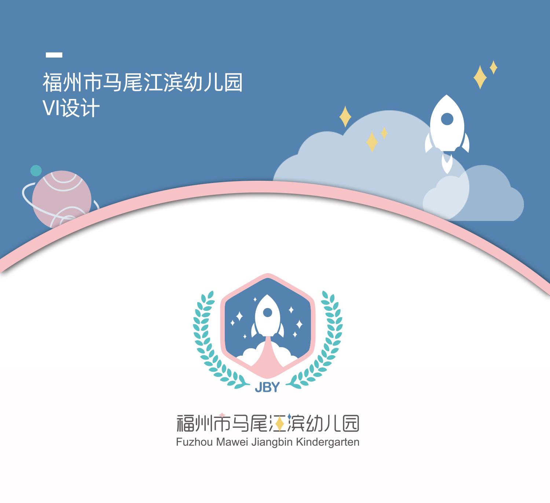幼儿园VI设计