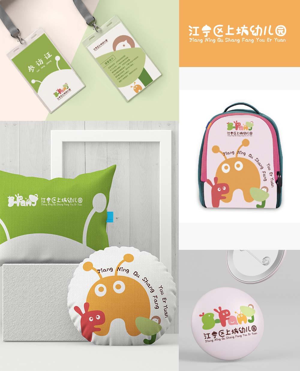 幼儿园品牌设计图片