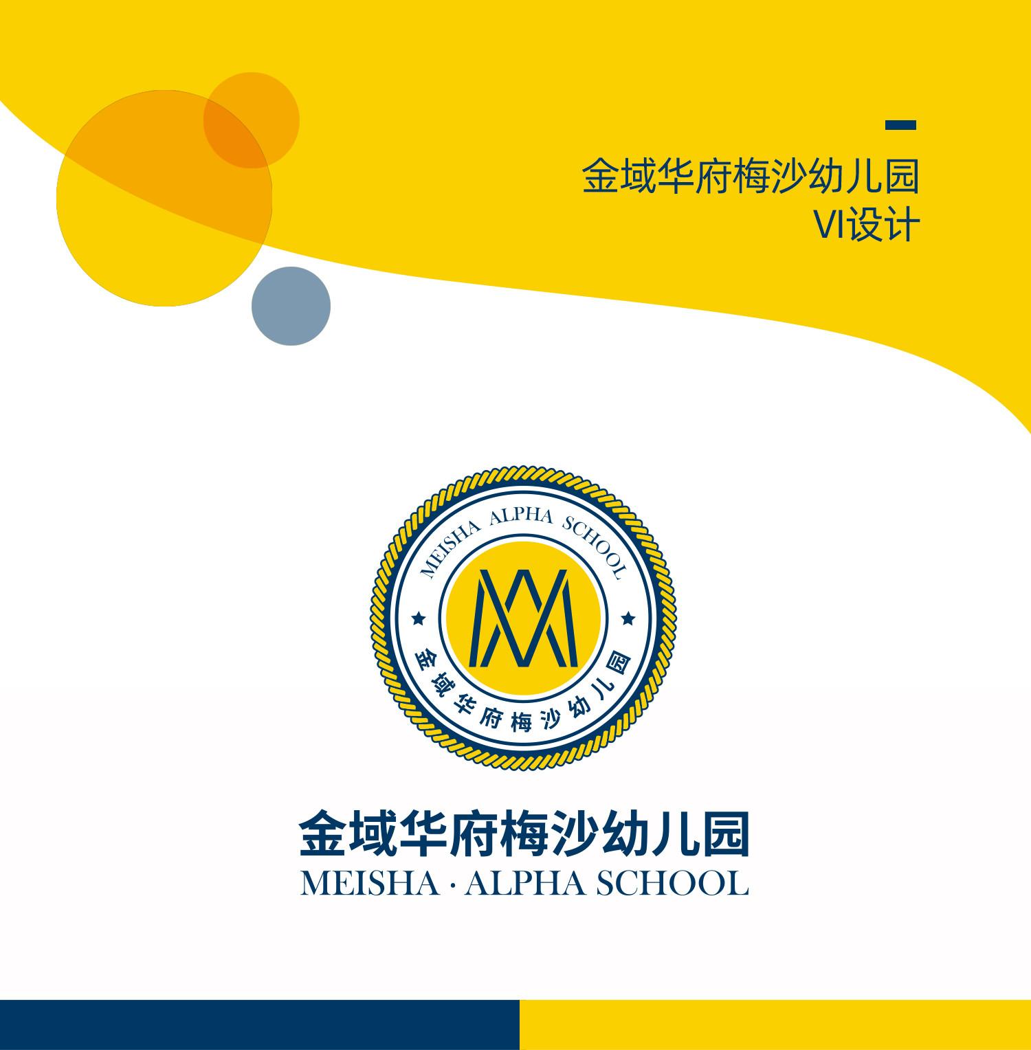幼儿园logo/VI设计