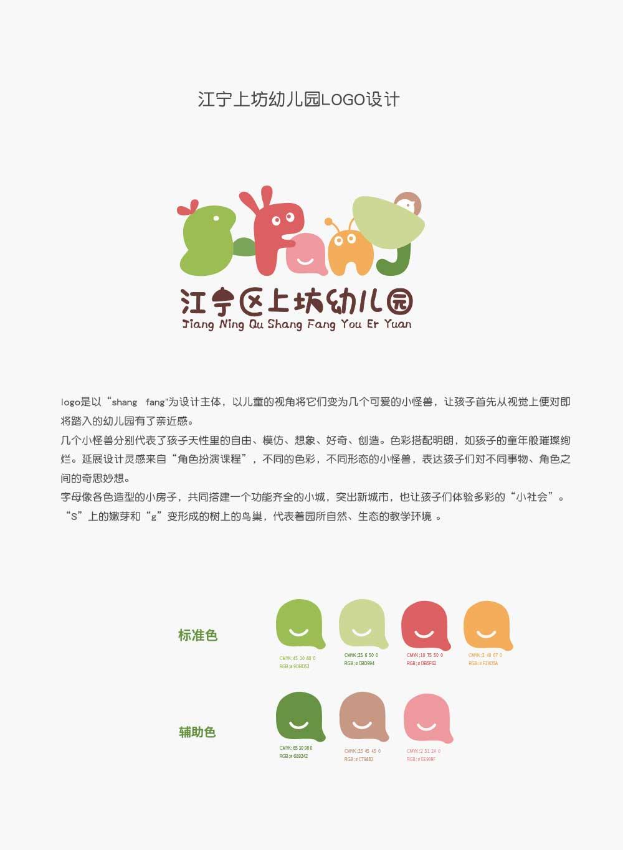 幼儿园logo设计理念
