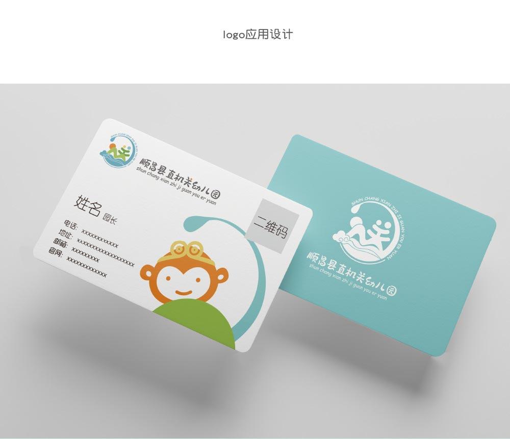 幼儿园logo应用设计