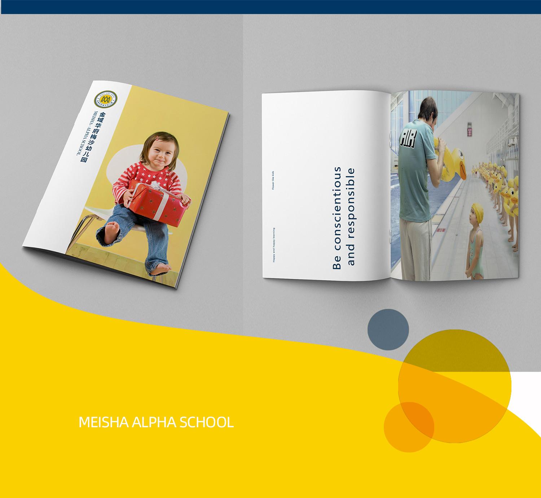 幼儿园宣传册设计